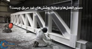 ضوابط پوشش ضد حریق