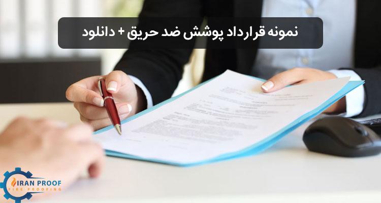 قرارداد پوش ضد حریق