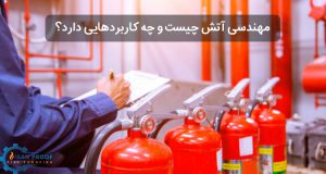 مهندسی آتش
