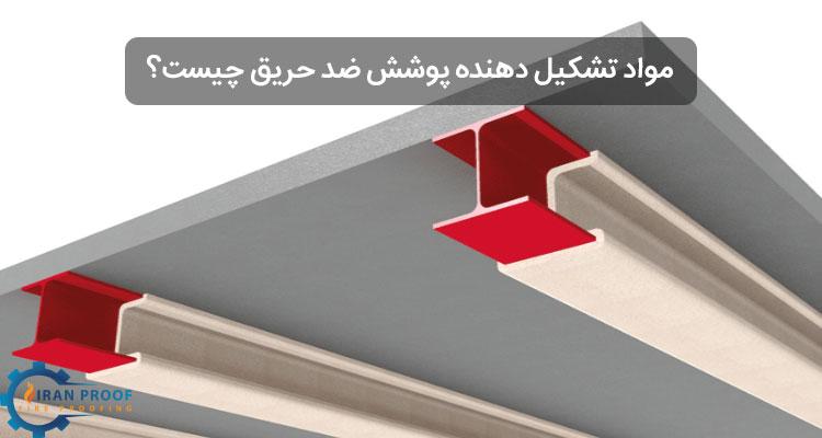 مواد تشکیل دهنده پوشش ضد حریق