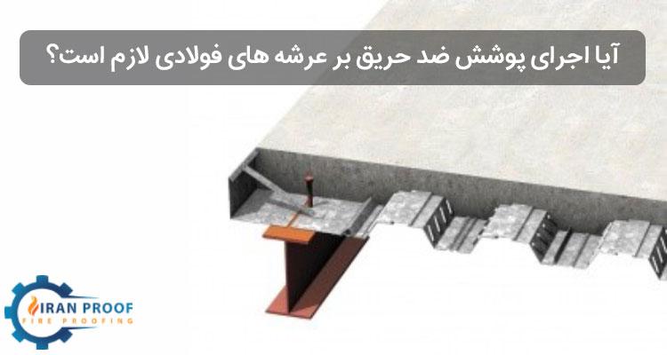 پوشش ضد حریق بر عرشه فولادی