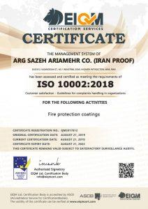 iso 10002 ایران پروف