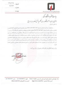 گواهی آتش نشانی ایران پرف